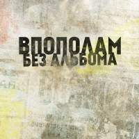 "Cover of ""Bez alboma"" by Vpopolam"
